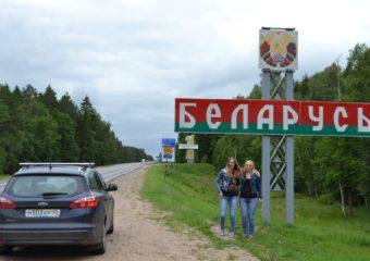 Едем в Минск